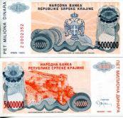5000000 динар 1993 год Хорватия