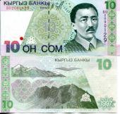 10 сом 1997 год Кыргызстан