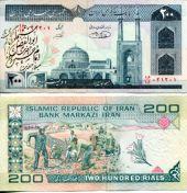 200 риалов 1992 год Иран