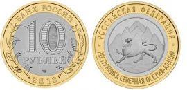 10 рублей Северная Осетия-Алания (Россия, 2013, серия «РФ»)