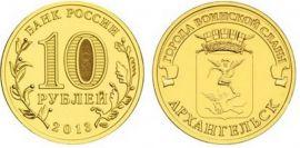 10 рублей Архангельск (Россия, 2013, ГВС)