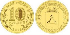 10 рублей Волоколамск (Россия, 2013, ГВС)
