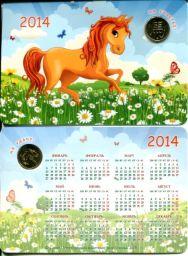 Календарь жетон (лошадка, 2014 г.)