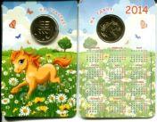 Календарь жетон (малый, 2014 г.)