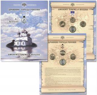 Набор монет древние города России (выпуск 11)