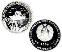 100 рублей (серебрянная) Ивасик-Телесик