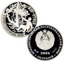 100 рублей (серебро)  Жар-Птица