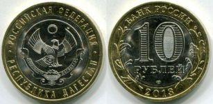 10 рублей Республика Дагестан (Россия, 2013, серия «РФ»)