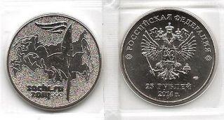 25 рублей Факел олимпиады (Россия, Сочи-2014)