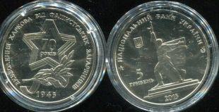 5 гривен (освобождение Харькова) Украина