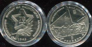 5 гривен (освобождение Донбасса) Украина