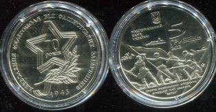 5 гривен (освобождение Мелитополя) Украина