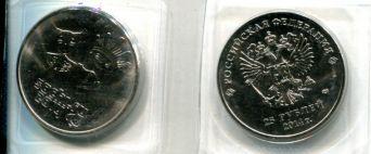 25 рублей Лучик и Снежинка (Сочи 2014)