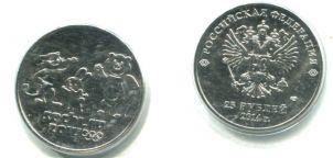 25 рублей Талисманы олимпиады (Россия, 2014, Сочи-2014)