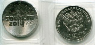 25 рублей Горы  (2014 год, Сочи-2014 чб)