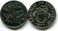 50 центов 1977 год Сейшелы