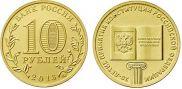 """Юбилейная 10 рублей """"20 лет Конституции России"""" (2013 г.)"""
