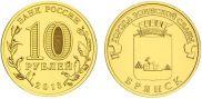 10 рублей Брянск (Россия, 2013, ГВС)