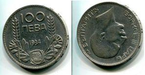 100 лев (серебро, 1934 год) Болгария