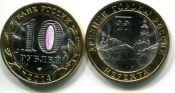 10 рублей Нерехта (Россия, 2014, серия «ДГР»)