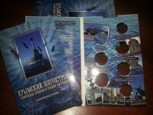 Альбом для монет Крыма