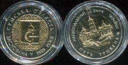 5 гривен (Сумаская обл.) Украина