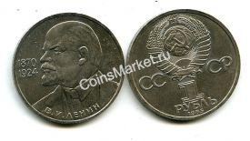 1 рубль 1985 (Ленин 115 лет) СССР