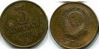 3 копейки (года разные) СССР
