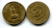 20 пайс (1948 г.) Индия