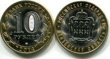 10 рублей Пензенская область (Россия, 2014, серия «РФ»)