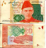 20 рупий Пакистан