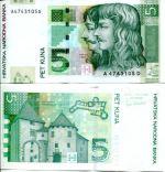 5 кун 2001 год Хорватия