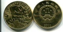 5 юаней (2011 г.) Китай