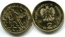 2 злотых (олимпиада) Польша