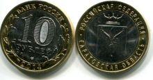 10 рублей Саратовская область (Россия, 2014, серия «РФ»)
