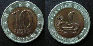 10 рублей Красная книга (кобра) Россия 1992 год