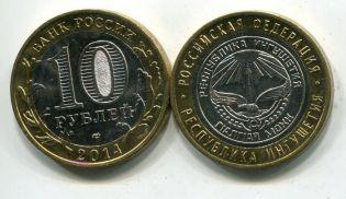 10 рублей Республика Ингушетия (Россия, 2014, серия «РФ»)