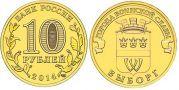 10 рублей Выборг (Россия, 2014, ГВС)