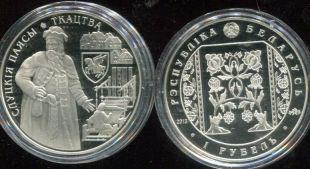 1 рубль (ткацтво 2013 год) Беларусь