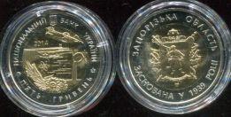 5 гривен (Запорожская обл.) Украина