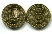 10 рублей Нальчик (Россия, 2014, ГВС)