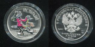2 рубля серебро (Н.Носов) Россия