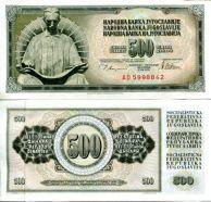 500 динар 1970 год Югославия
