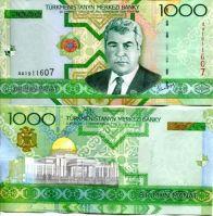 1000 манат Туркменистан