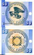 50 тиын Кыргызстан