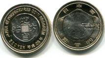 500 иен Сидзуока (Япония, 2013 г.)