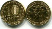 10 рублей Старый Оскол (Россия, 2014, ГВС)