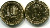 10 рублей Владивосток (Россия, 2014, ГВС)