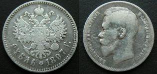 1 рубль Николай II (Россия, 1897 г.)