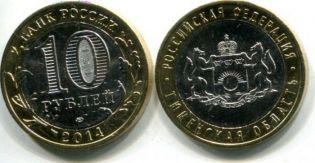 10 рублей Тюменская область (Россия, 2014, серия «РФ»)